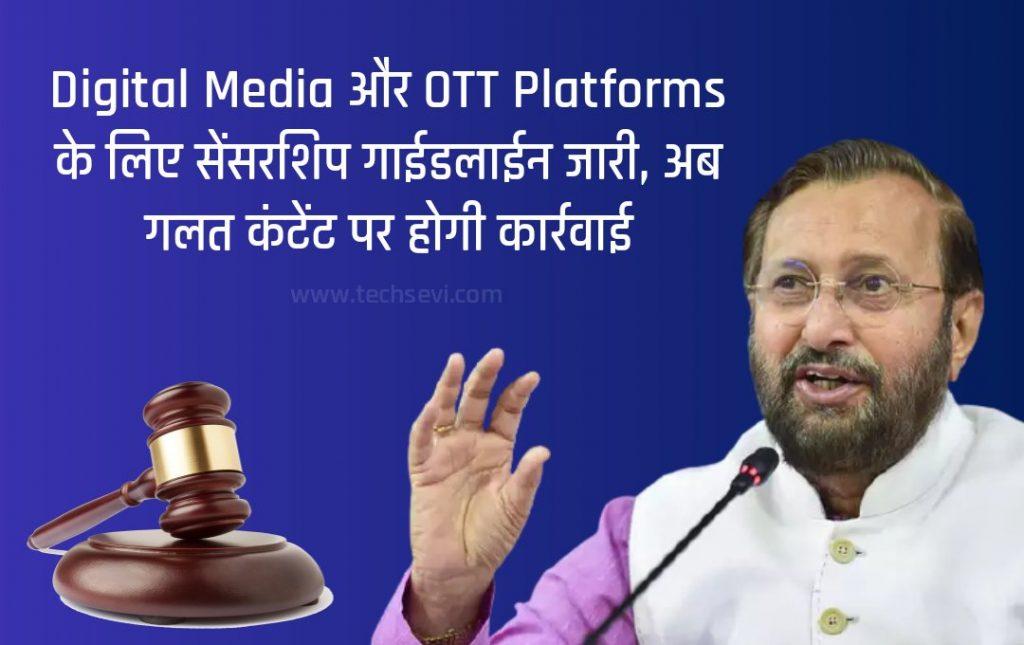 सूचना प्रौद्योगिकी (मध्यवर्ती संस्थानों के लिए दिशा-निर्देश और डिजिटल मीडिया आचार संहिता) नियम, 2021 के भाग 3 के तहत शक्तियां राज्यों को नहीं सौंपी गई हैं: सूचना एवं प्रसारण मंत्रालय ने राज्यों को पत्र लिखा